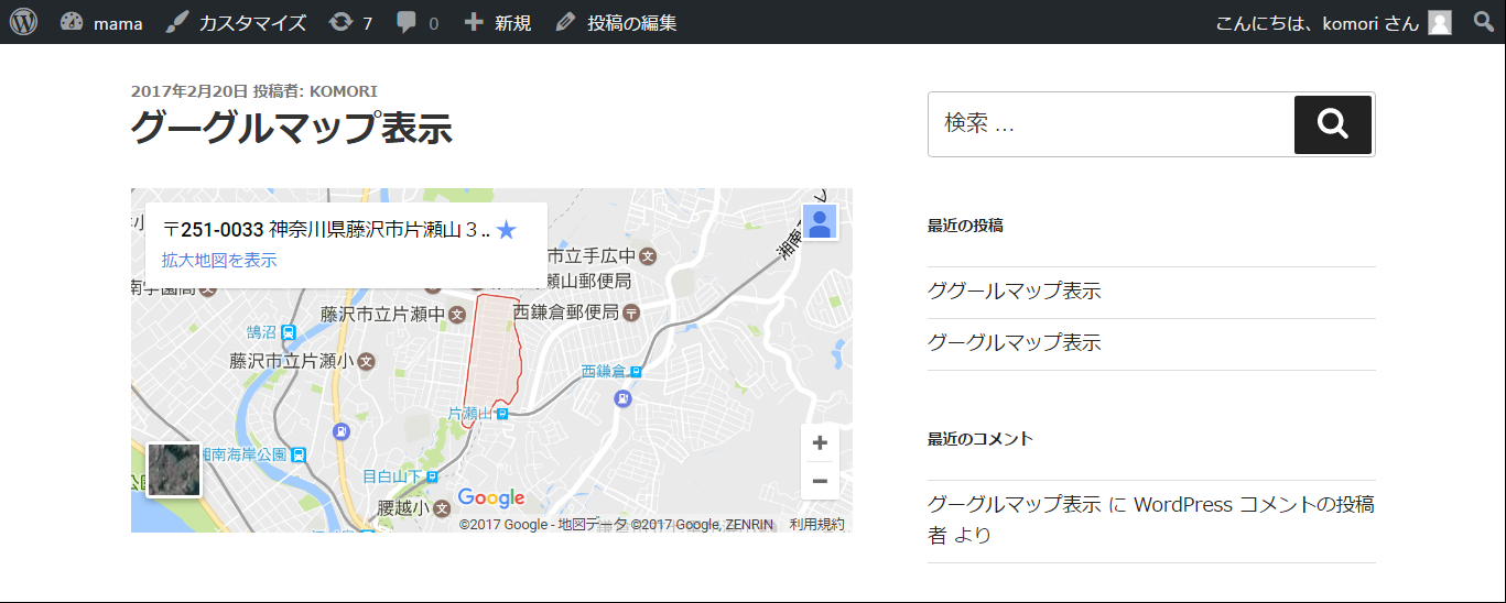 Capture 50 - グーグルマップ表示 –片瀬山3