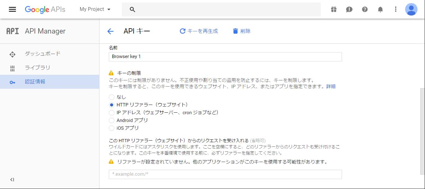 google api httpリファラー