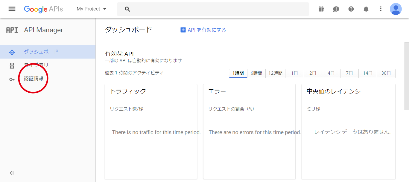google map api 認証情報