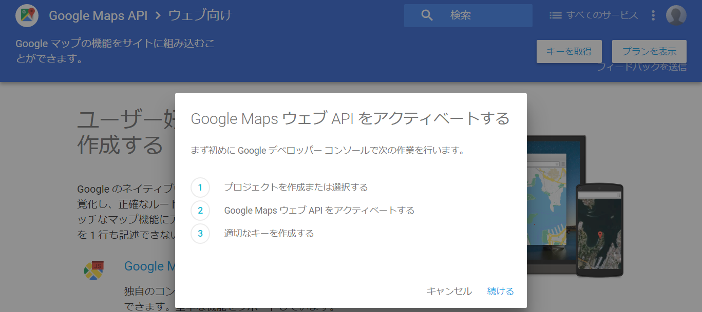 FireShot Capture 10 - ウェブ向け Google Maps API  I  Google De_ - https___developers.google.com_maps_web_